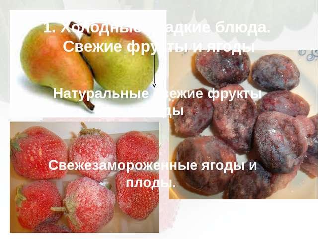 Свежезамороженные ягоды и плоды. Натуральные свежие фрукты и ягоды 1. Холодны...