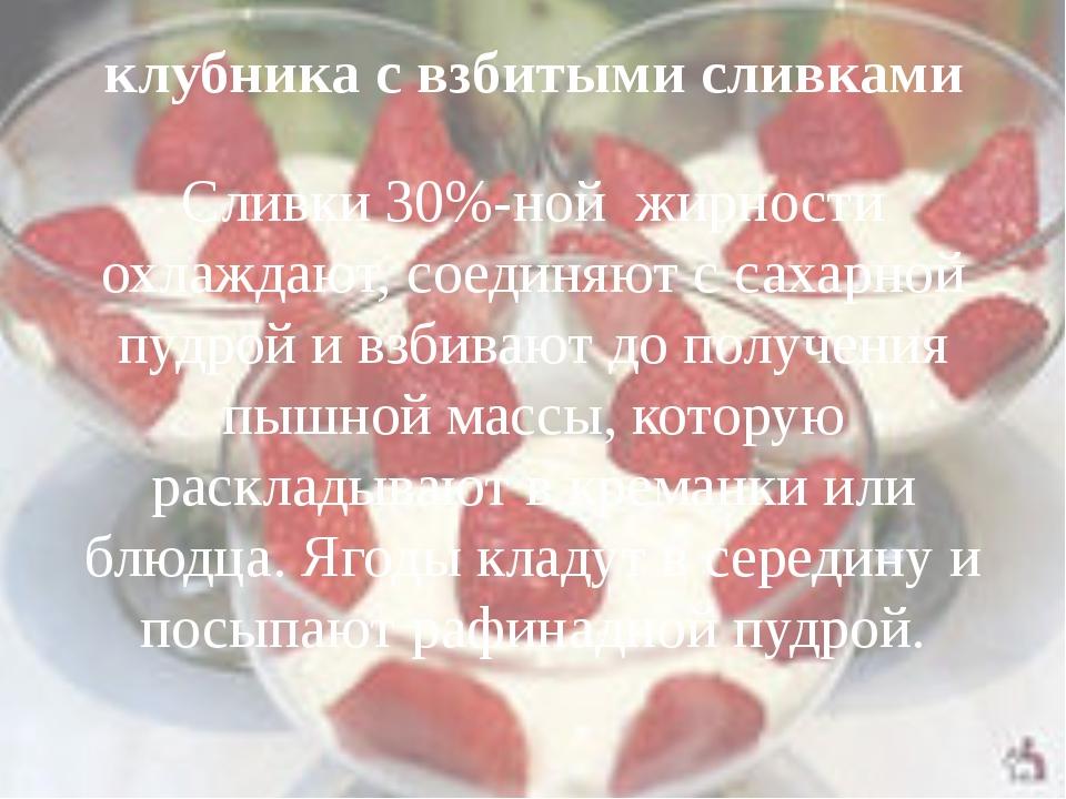 клубника с взбитыми сливками Сливки 30%-ной жирности охлаждают, соединяют с с...