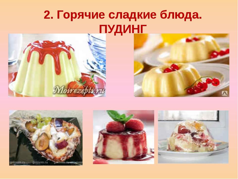 2. Горячие сладкие блюда. ПУДИНГ
