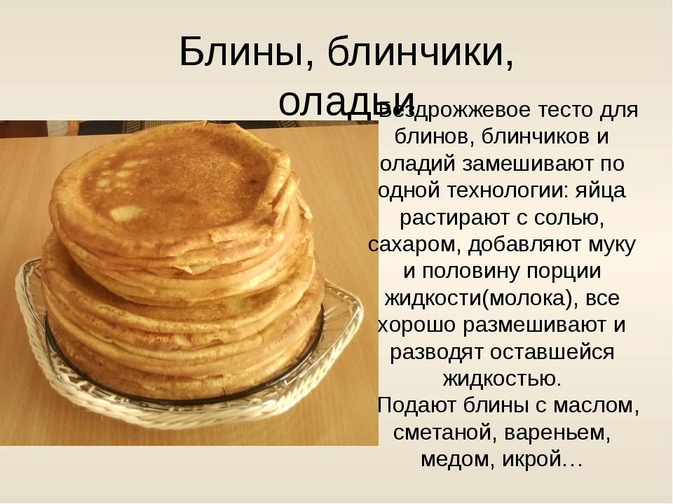 Как сделать тесто для блинчиков