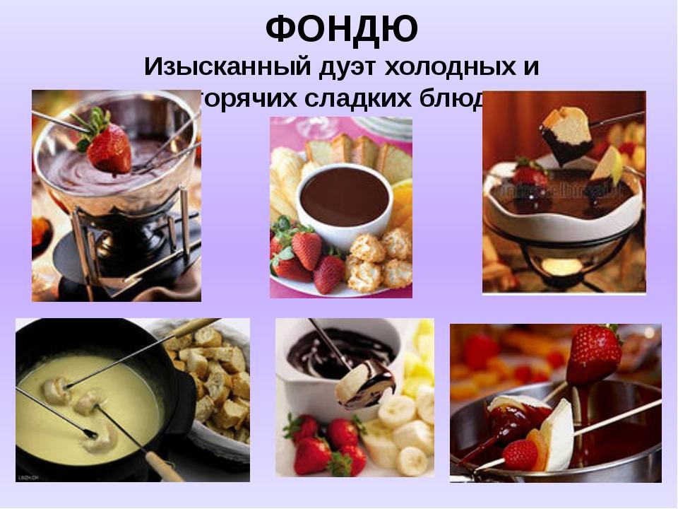 ФОНДЮ Изысканный дуэт холодных и горячих сладких блюд