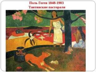 Поль Гоген 1848-1903 Таитянские пасторали