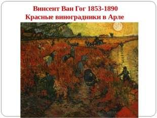 Винсент Ван Гог 1853-1890 Красные виноградники в Арле