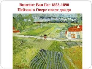 Винсент Ван Гог 1853-1890 Пейзаж в Овере после дождя