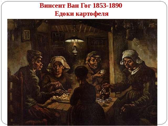 Винсент Ван Гог 1853-1890 Едоки картофеля