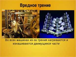 Во всех машинах из-за трения нагреваются и изнашиваются движущиеся части. Вре