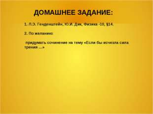 ДОМАШНЕЕ ЗАДАНИЕ: 1. Л.Э. Генденштейн, Ю.И. Дик, Физика -10, §14. 2. По желан