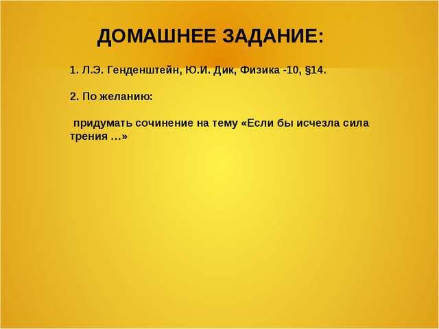 ДОМАШНЕЕ ЗАДАНИЕ: 1. Л.Э. Генденштейн, Ю.И. Дик, Физика -10, §14. 2. По желан...