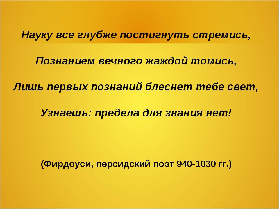 Науку все глубже постигнуть стремись, Познанием вечного жаждой томись, Лишь п...