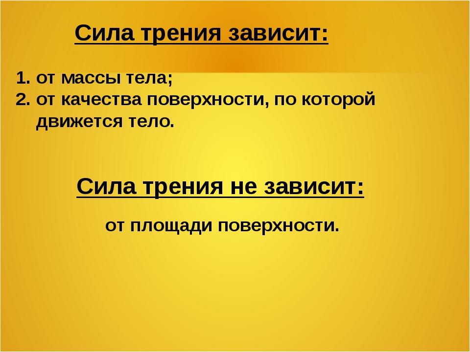 Сила трения зависит: 1. от массы тела; 2. от качества поверхности, по которой...