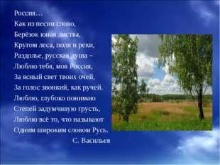 Россия… Как из песни слово, Берёзок юная листва, Кругом леса, поля и реки, Ра