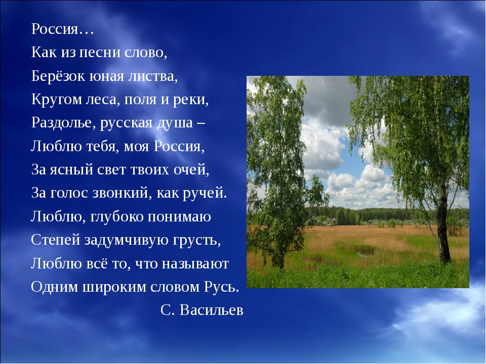 Россия… Как из песни слово, Берёзок юная листва, Кругом леса, поля и реки, Ра...