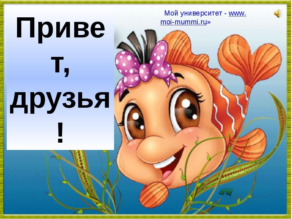 Привет, друзья! «Мой университет - www.moi-mummi.ru» аиа