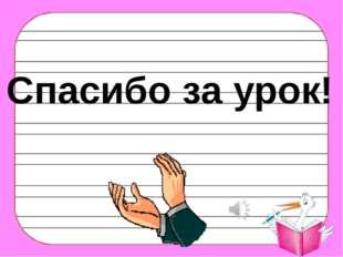 Д.з. Записать три предложения с именами прилагательными о правилах поведения
