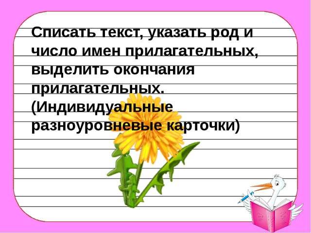 Списать текст, указать род и число имен прилагательных, выделить окончания п...