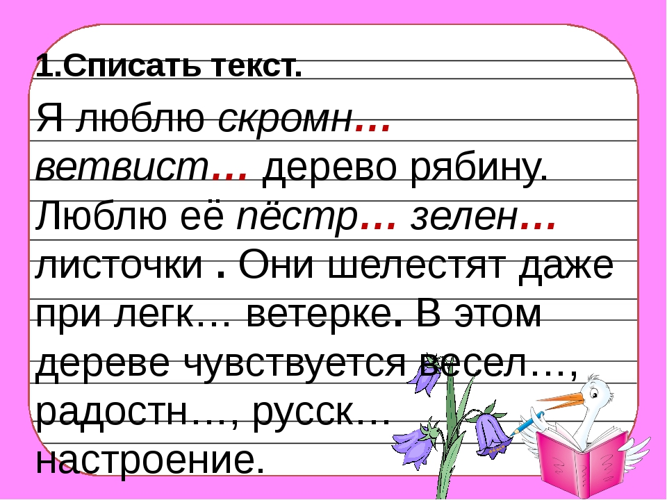 1.Списать текст. Я люблю скромн… ветвист… дерево рябину. Люблю её пёстр… зел...