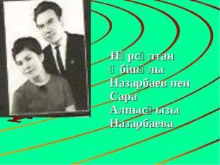 Нұрсұлтан Әбішұлы Назарбаев пен Сара Алпысқызы Назарбаева