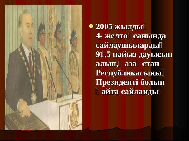 2005 жылдың 4- желтоқсанында сайлаушылардың 91,5 пайыз дауысын алып,Қазақста...