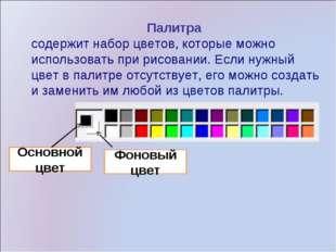 Палитра содержит набор цветов, которые можно использовать при рисовании. Если