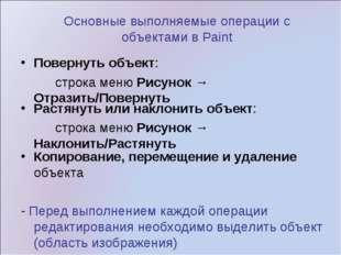Основные выполняемые операции с объектами в Paint Повернуть объект: строка