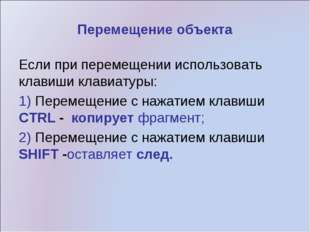 Перемещение объекта Если при перемещении использовать клавиши клавиатуры: 1)