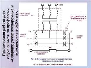 Практическая работа для обучающихся по профессии «Сварщик (электросварочные и