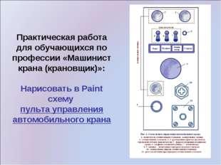Практическая работа для обучающихся по профессии «Машинист крана (крановщик)»