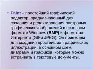 Paint– простейший графический редактор, предназначенный для создания и редак