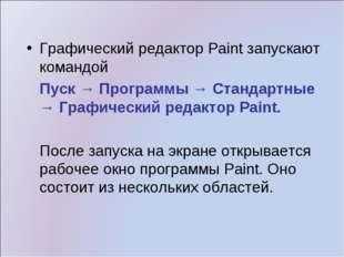 Графический редактор Paint запускают командой Пуск → Программы → Стандартные