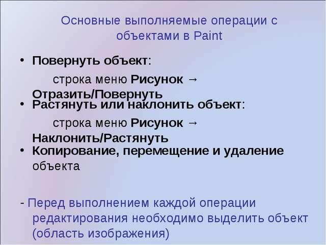 Основные выполняемые операции с объектами в Paint Повернуть объект: строка...