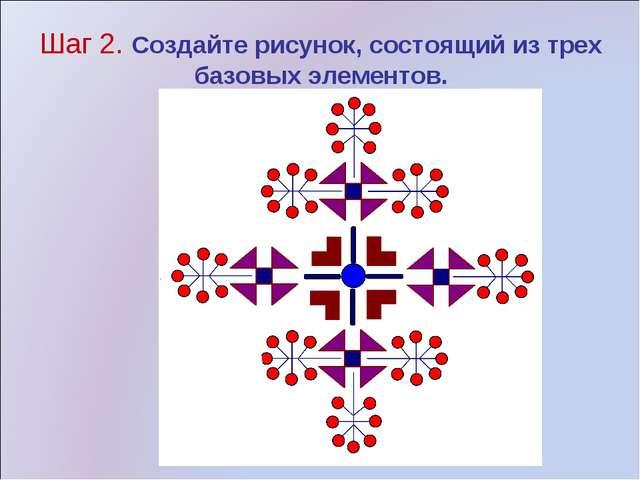 Шаг 2. Создайте рисунок, состоящий из трех базовых элементов.