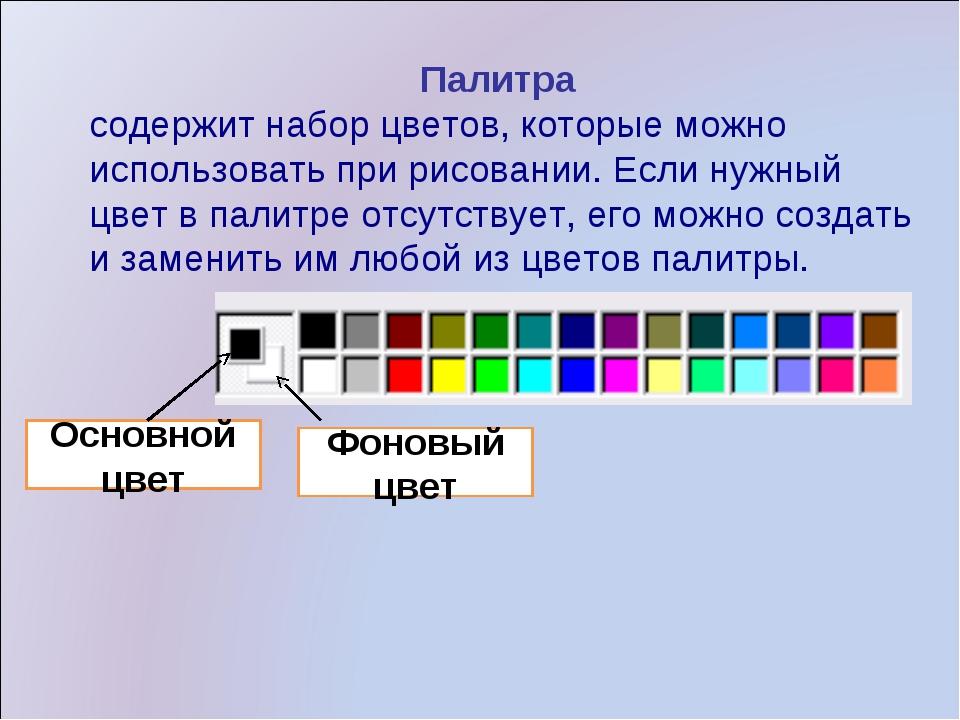 Палитра содержит набор цветов, которые можно использовать при рисовании. Если...