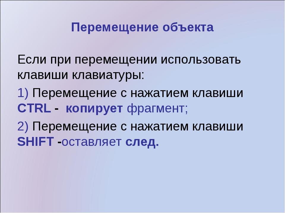 Перемещение объекта Если при перемещении использовать клавиши клавиатуры: 1)...