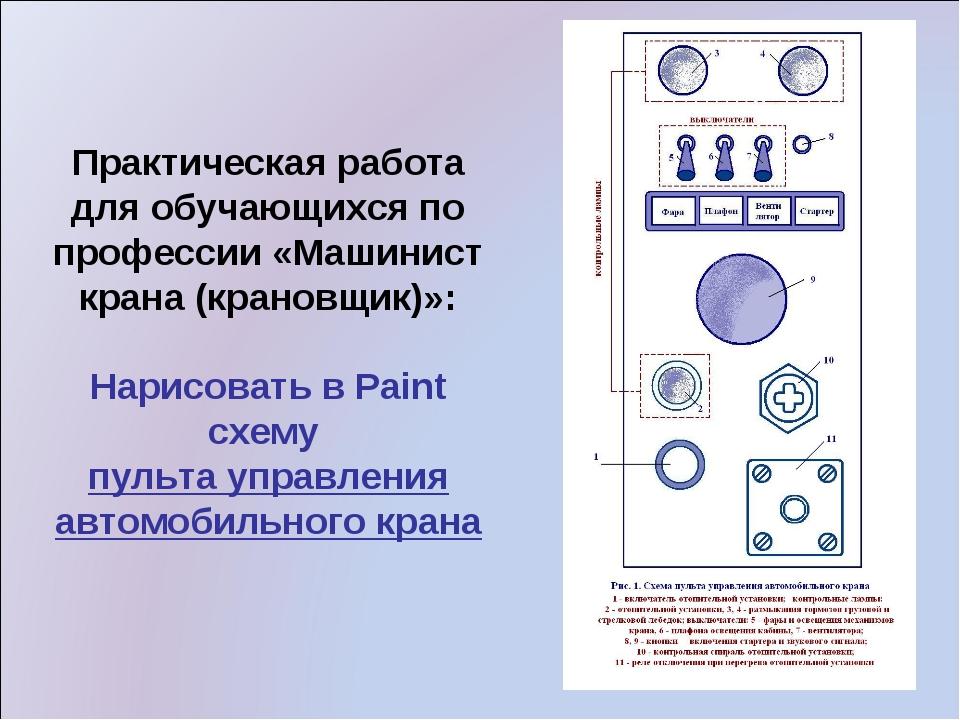 Практическая работа для обучающихся по профессии «Машинист крана (крановщик)»...
