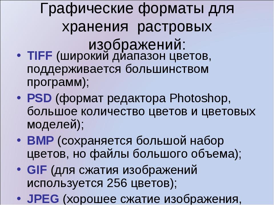 Графические форматы для хранения растровых изображений: TIFF (широкий диапазо...