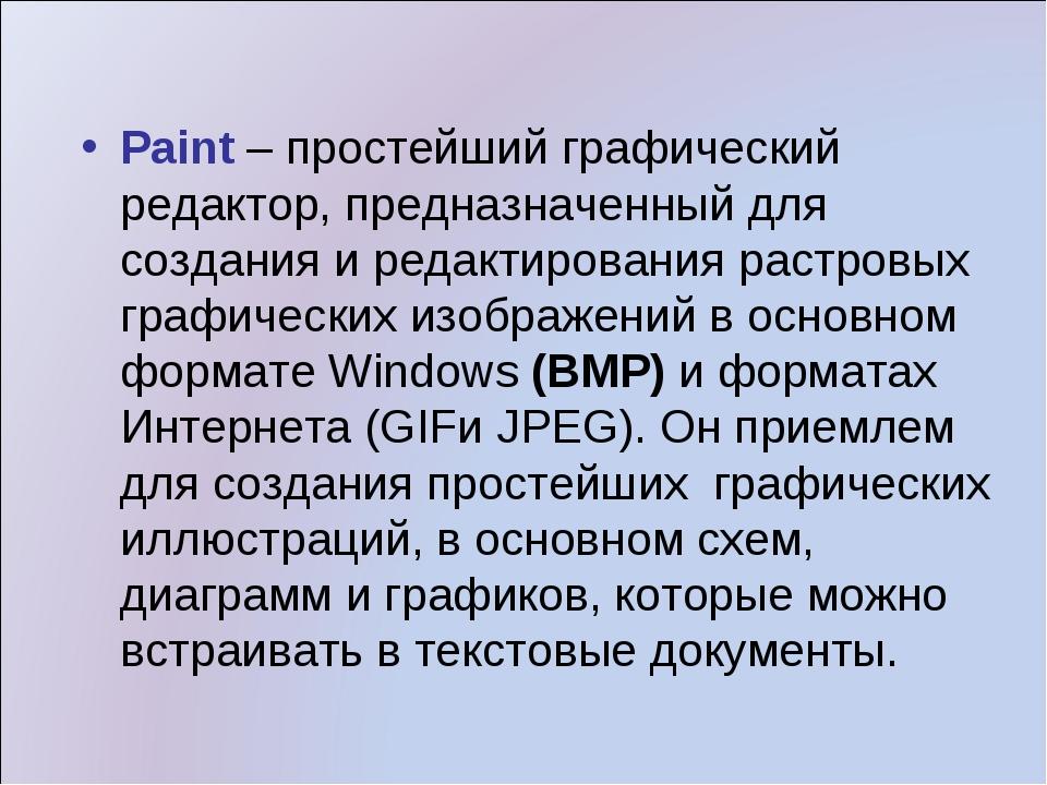 Paint– простейший графический редактор, предназначенный для создания и редак...