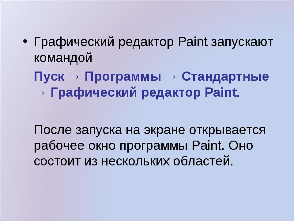 Графический редактор Paint запускают командой Пуск → Программы → Стандартные...