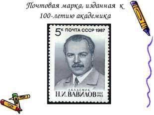 Почтовая марка, изданная к 100-летию академика