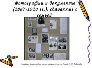Фотографии и документы (1887-1910 гг.), связанные с семьей Семейные фотографи