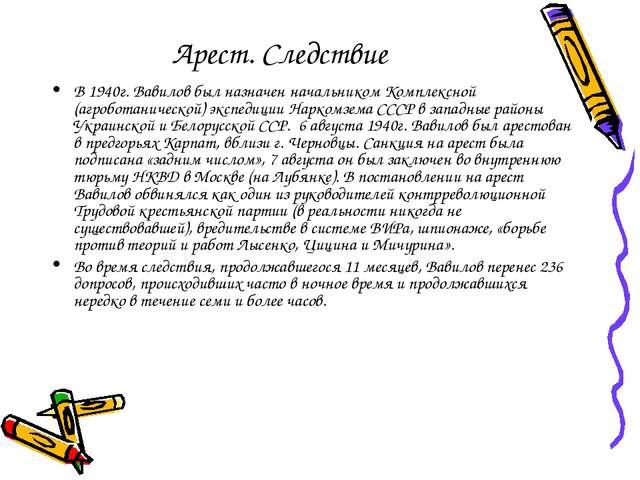 Арест. Следствие В 1940г. Вавилов был назначен начальником Комплексной (агроб...