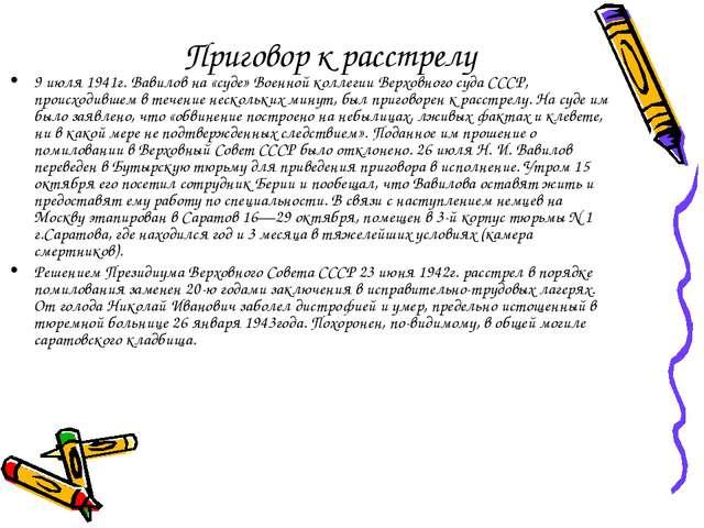 Приговор к расстрелу 9 июля 1941г. Вавилов на «суде» Военной коллегии Верховн...