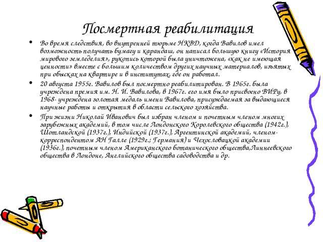 Посмертная реабилитация Во время следствия, во внутренней тюрьме НКВД, когда...