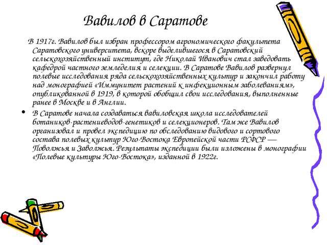 Вавилов в Саратове В 1917г. Вавилов был избран профессором агрономического фа...