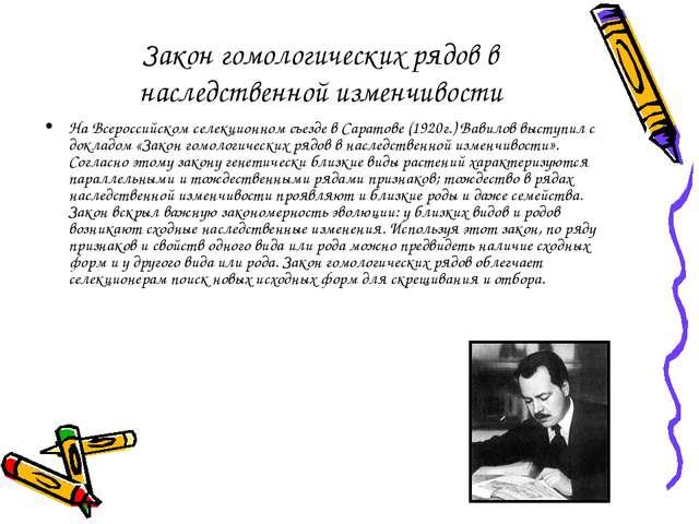 Закон гомологических рядов в наследственной изменчивости На Всероссийском сел...
