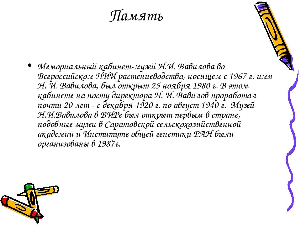 Память Мемориальный кабинет-музей Н.И. Вавилова во Всероссийском НИИ растение...