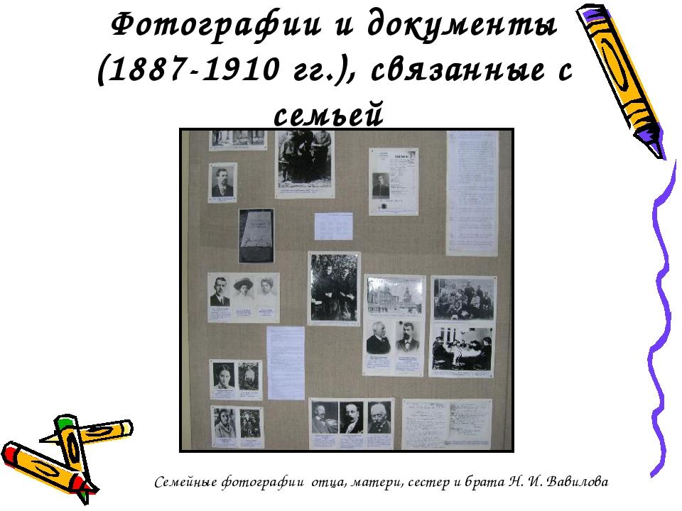 Фотографии и документы (1887-1910 гг.), связанные с семьей Семейные фотографи...