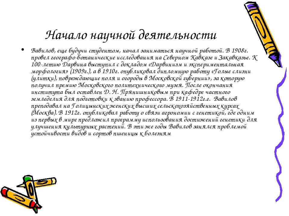 Начало научной деятельности Вавилов, еще будучи студентом, начал заниматься н...