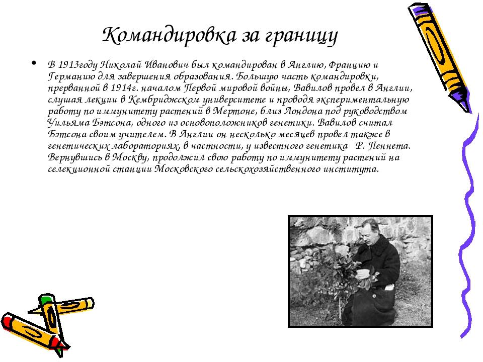Командировка за границу В 1913году Николай Иванович был командирован в Англию...