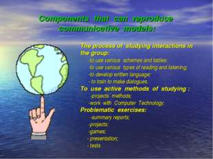 Components that can reproduce communicative models: The process of studying i