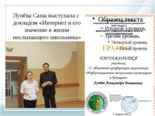 Достижения учащихся 10Б класса (2012-2013 уч. год) Общешкольный конкурс на лу